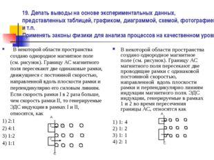 19. Делать выводы на основе экспериментальных данных, представленных таблицей