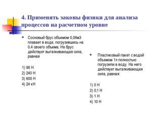 4. Применять законы физики для анализа процессов на расчетном уровне Сосновый