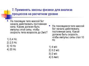 7. Применять законы физики для анализа процессов на расчетном уровне На покоя