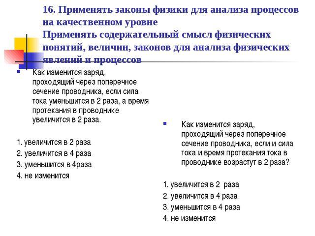 16. Применять законы физики для анализа процессов на качественном уровне Прим...