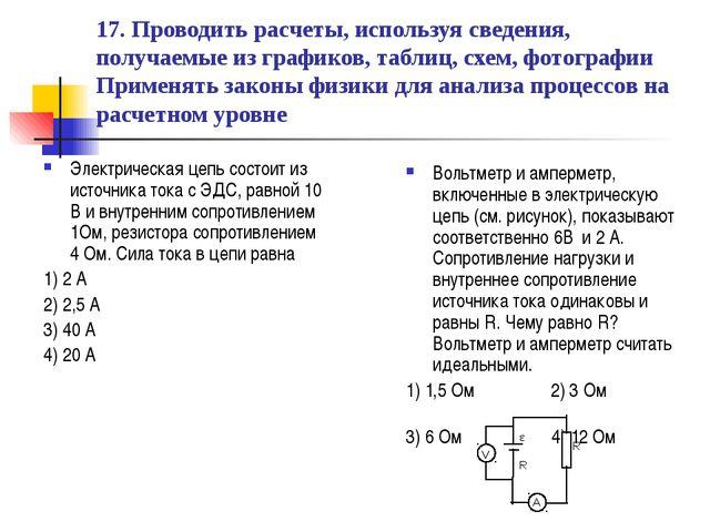 17. Проводить расчеты, используя сведения, получаемые из графиков, таблиц, сх...