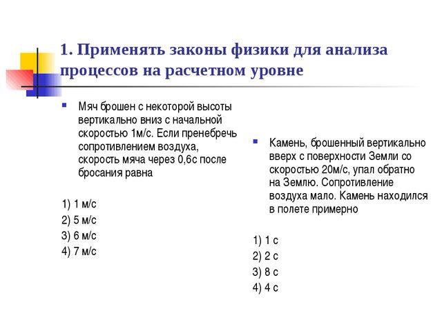 1. Применять законы физики для анализа процессов на расчетном уровне Мяч брош...