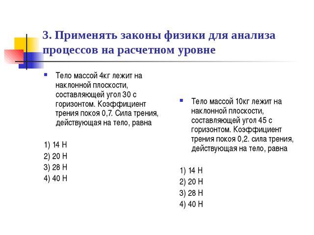 3. Применять законы физики для анализа процессов на расчетном уровне Тело мас...
