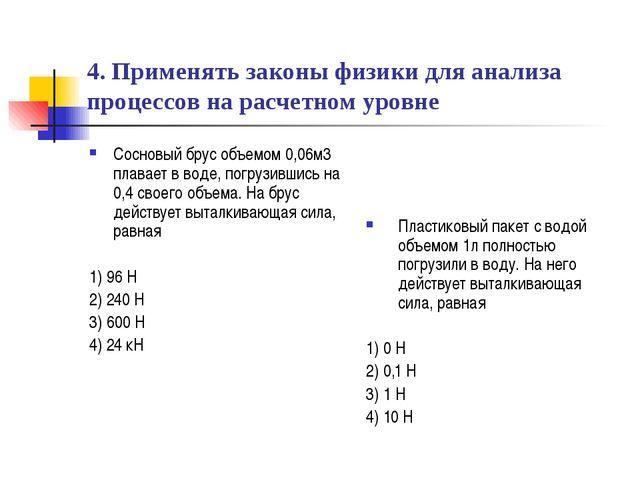 4. Применять законы физики для анализа процессов на расчетном уровне Сосновый...