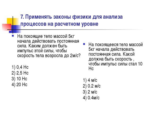 7. Применять законы физики для анализа процессов на расчетном уровне На покоя...