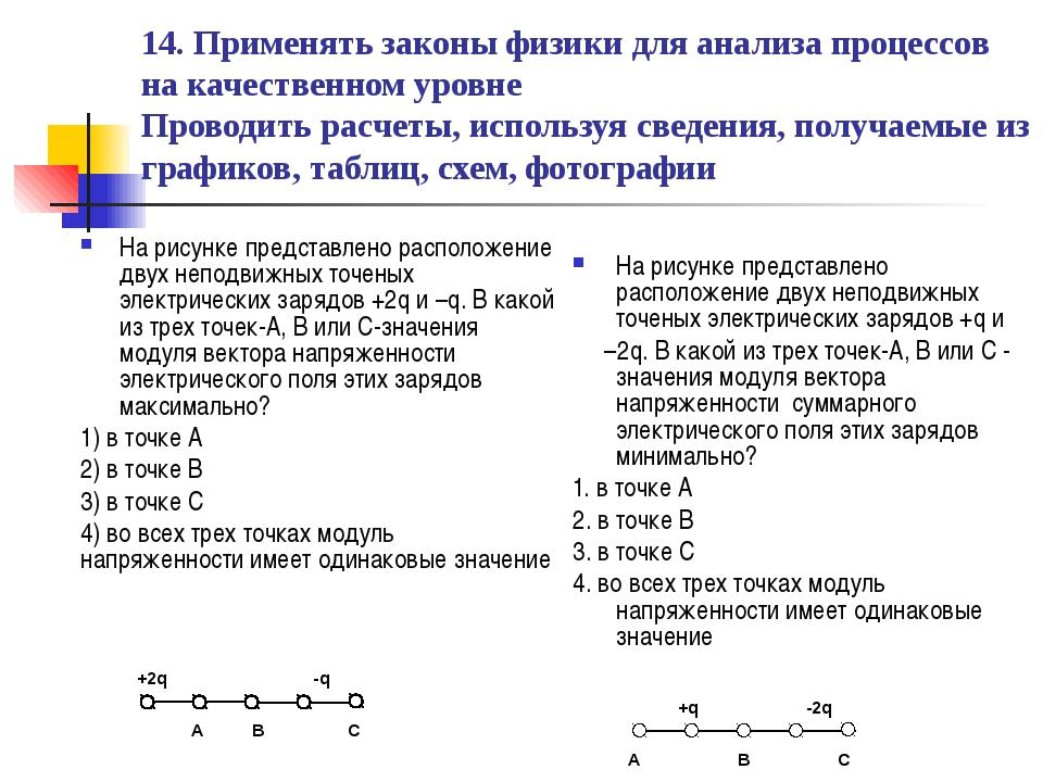 14. Применять законы физики для анализа процессов на качественном уровне Пров...