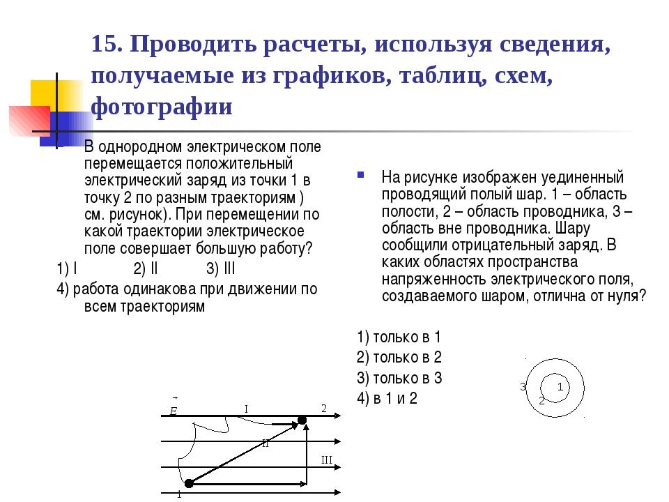 15. Проводить расчеты, используя сведения, получаемые из графиков, таблиц, сх...