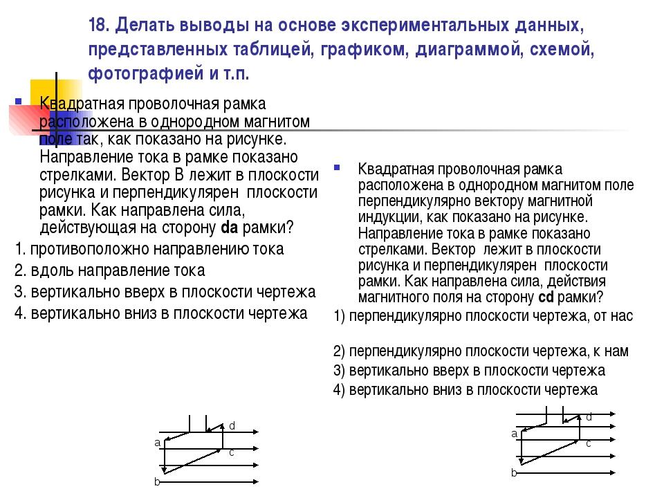 18. Делать выводы на основе экспериментальных данных, представленных таблицей...