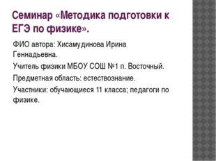 Семинар «Методика подготовки к ЕГЭ по физике». ФИО автора: Хисамудинова Ирина