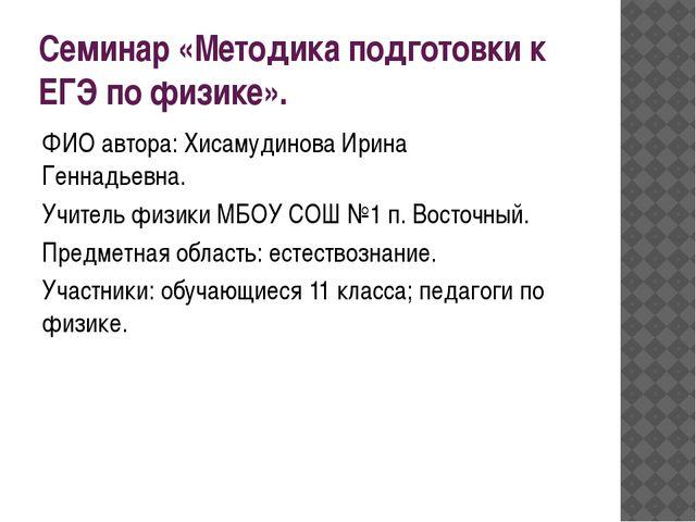 Семинар «Методика подготовки к ЕГЭ по физике». ФИО автора: Хисамудинова Ирина...