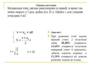 Анализ: При решении этой задачи верный ответ 2 получили лишь 30,18% учащихся