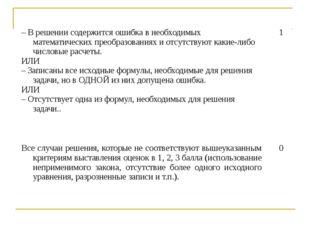 – В решении содержится ошибка в необходимых математических преобразованиях и