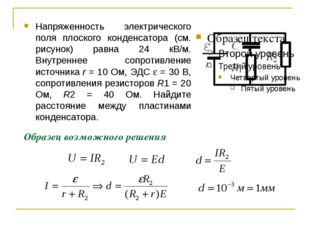 Образец возможного решения Напряженность электрического поля плоского конденс