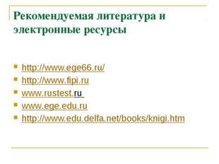 Рекомендуемая литература и электронные ресурсы http://www.ege66.ru/ http://ww