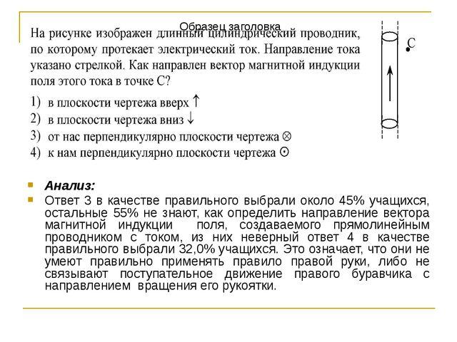 Анализ: Ответ 3 в качестве правильного выбрали около 45% учащихся, остальные...