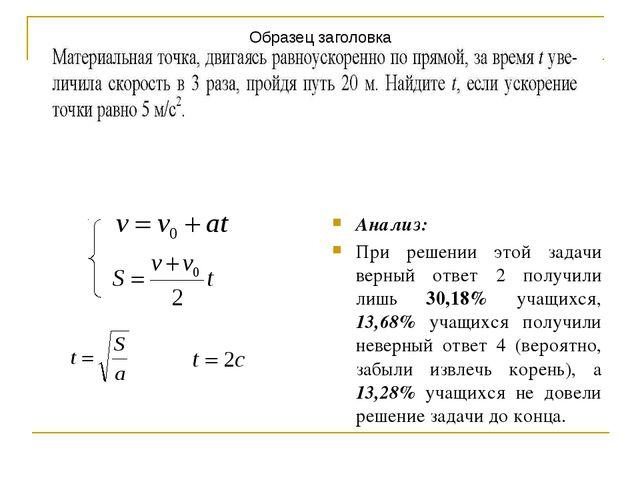 Анализ: При решении этой задачи верный ответ 2 получили лишь 30,18% учащихся...