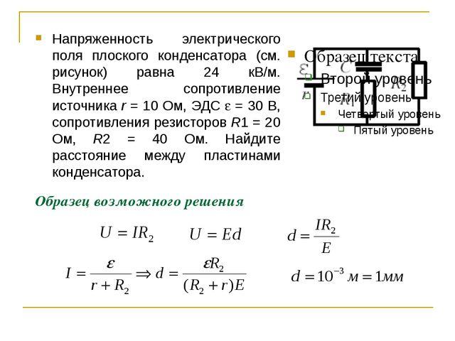 Образец возможного решения Напряженность электрического поля плоского конденс...