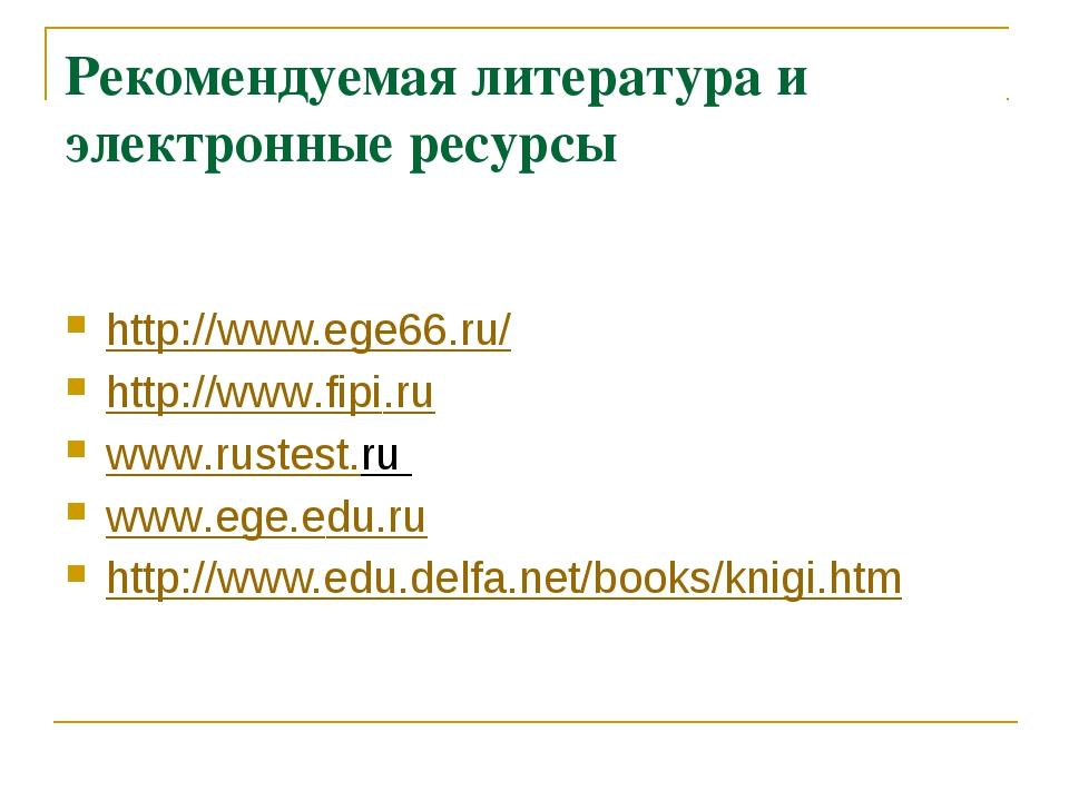 Рекомендуемая литература и электронные ресурсы http://www.ege66.ru/ http://ww...