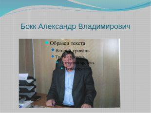 Бокк Александр Владимирович