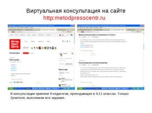 Виртуальная консультация на сайте http:metodpresscentr.ru В консультации прин