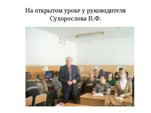 На открытом уроке у руководителя Сухорослова В.Ф.