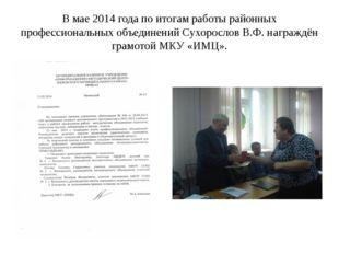 В мае 2014 года по итогам работы районных профессиональных объединений Сухоро