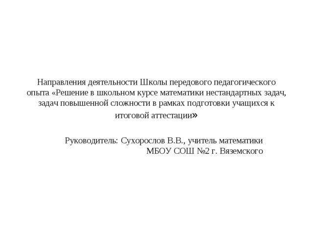 Направления деятельности Школы передового педагогического опыта «Решение в шк...