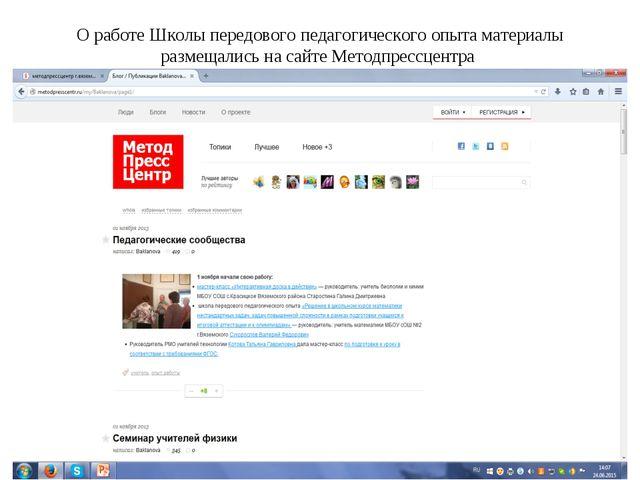 О работе Школы передового педагогического опыта материалы размещались на сайт...