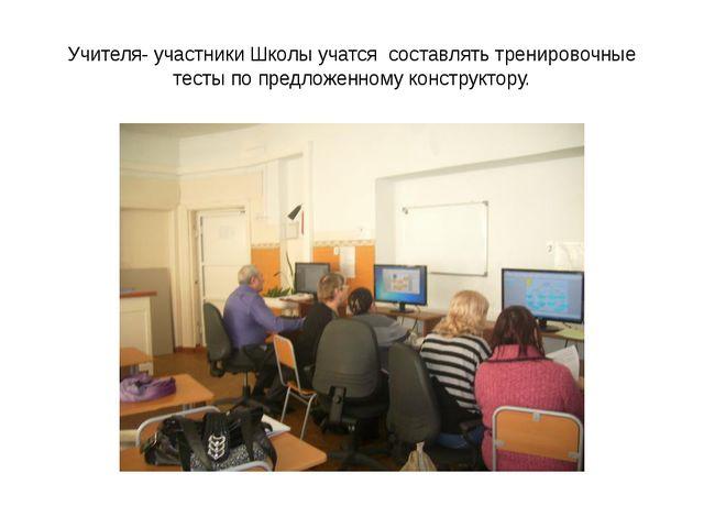 Учителя- участники Школы учатся составлять тренировочные тесты по предложенно...