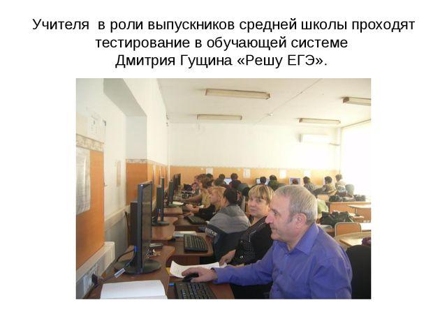 Учителя в роли выпускников средней школы проходят тестирование в обучающей си...