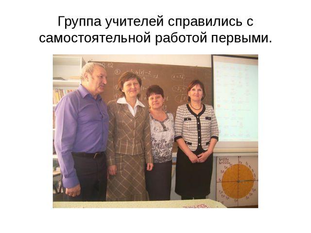 Группа учителей справились с самостоятельной работой первыми.