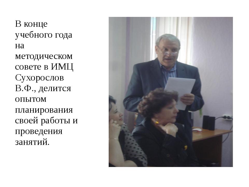 В конце учебного года на методическом совете в ИМЦ Сухорослов В.Ф., делится о...