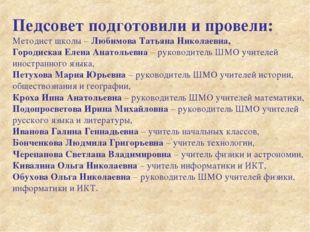 Педсовет подготовили и провели: Методист школы – Любимова Татьяна Николаевна,