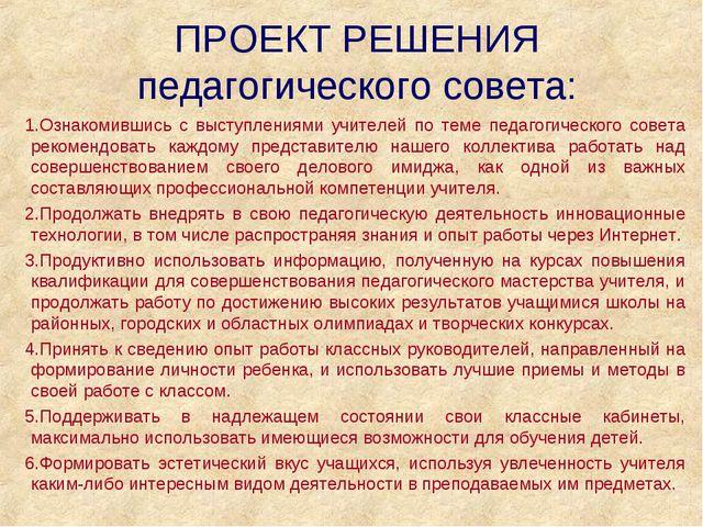 ПРОЕКТ РЕШЕНИЯ педагогического совета: Ознакомившись с выступлениями учителе...
