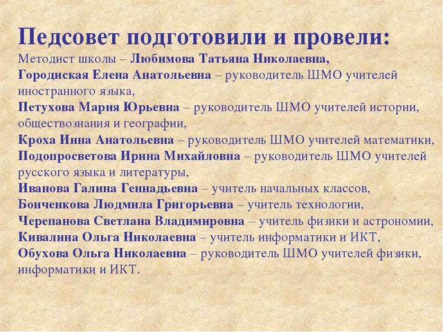 Педсовет подготовили и провели: Методист школы – Любимова Татьяна Николаевна,...