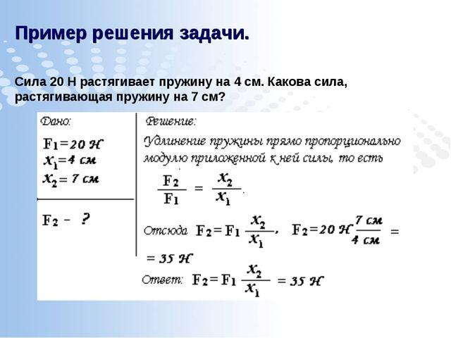 Пример решения задачи. Сила 20 Н растягивает пружину на 4 см. Какова сила, ра...