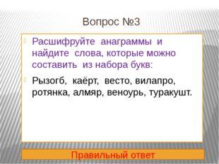 Вопрос №6: Как называли строителя в старину? а) Бондарь; б) Бортник; в) Зодчи