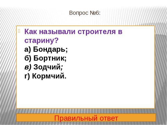 Вопрос №11 Правильный ответ