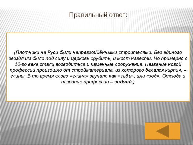 Вопрос №12 По настоянию Аристотеля Фиораванти, руководившего перестройкой Мос...