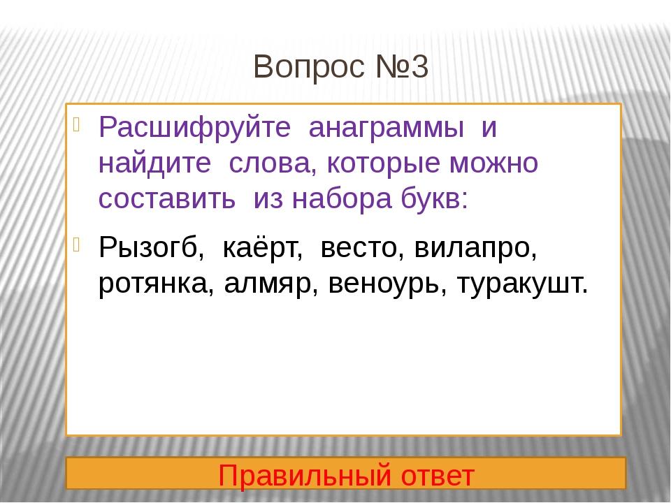 Вопрос №6: Как называли строителя в старину? а) Бондарь; б) Бортник; в) Зодчи...