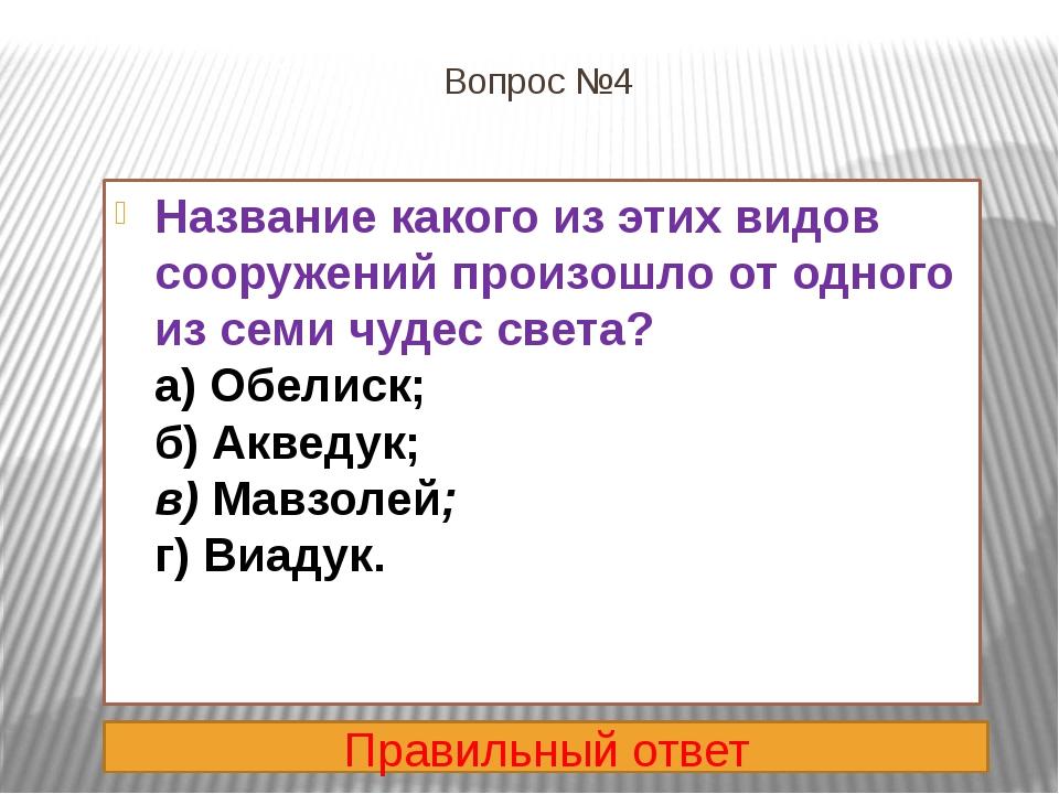 Вопрос №8 Название какой хозяйственной постройки в русских деревнях в перевод...
