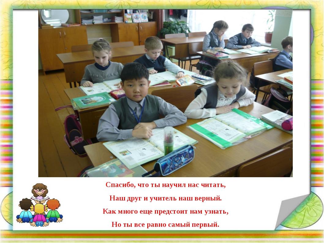 Спасибо, что ты научил нас читать, Наш друг и учитель наш верный. Как много е...