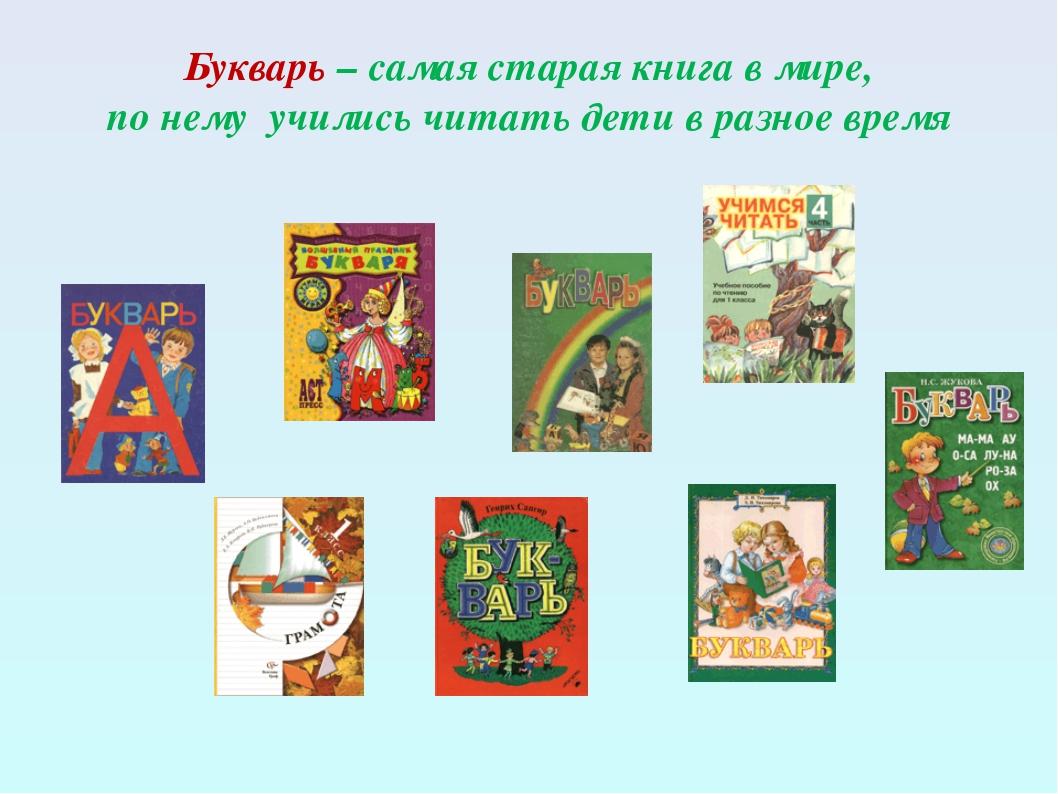 Букварь – самая старая книга в мире, по нему учились читать детив разное вре...