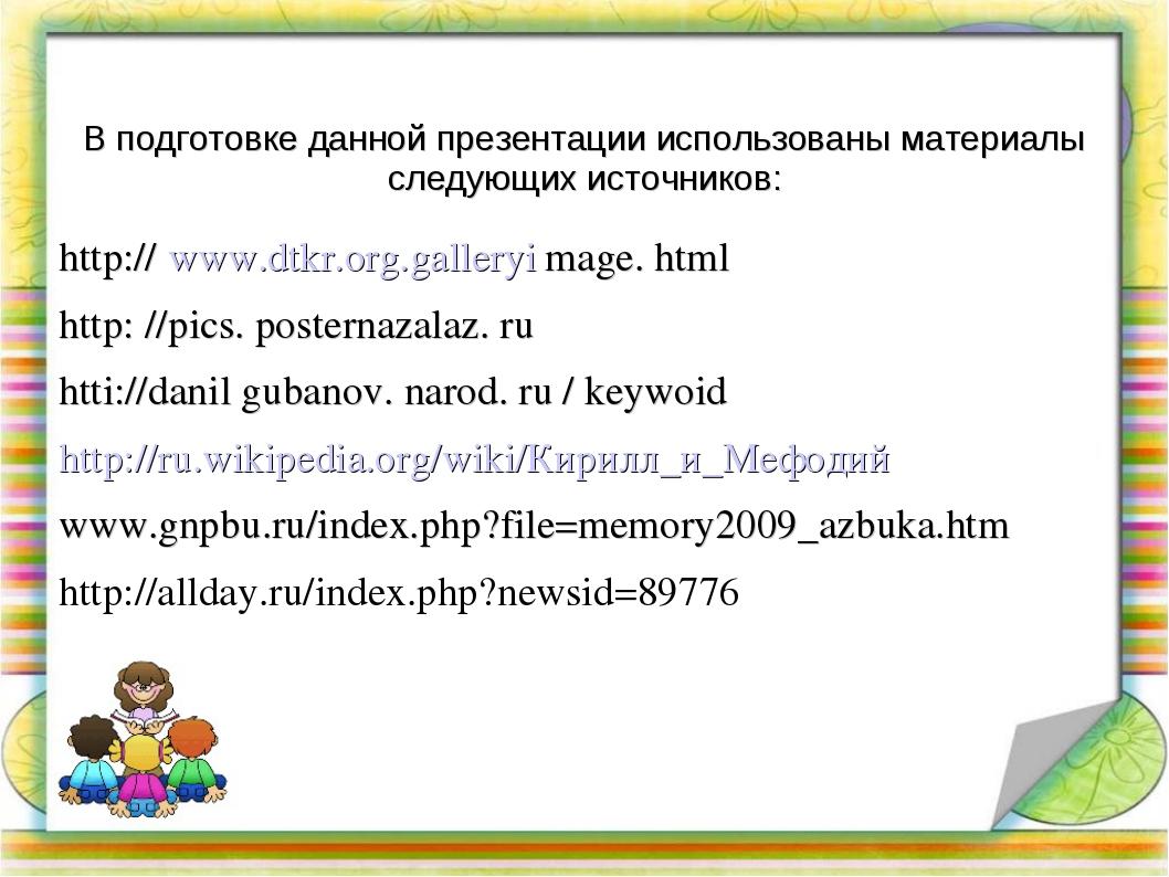 В подготовке данной презентации использованы материалы следующих источников:...