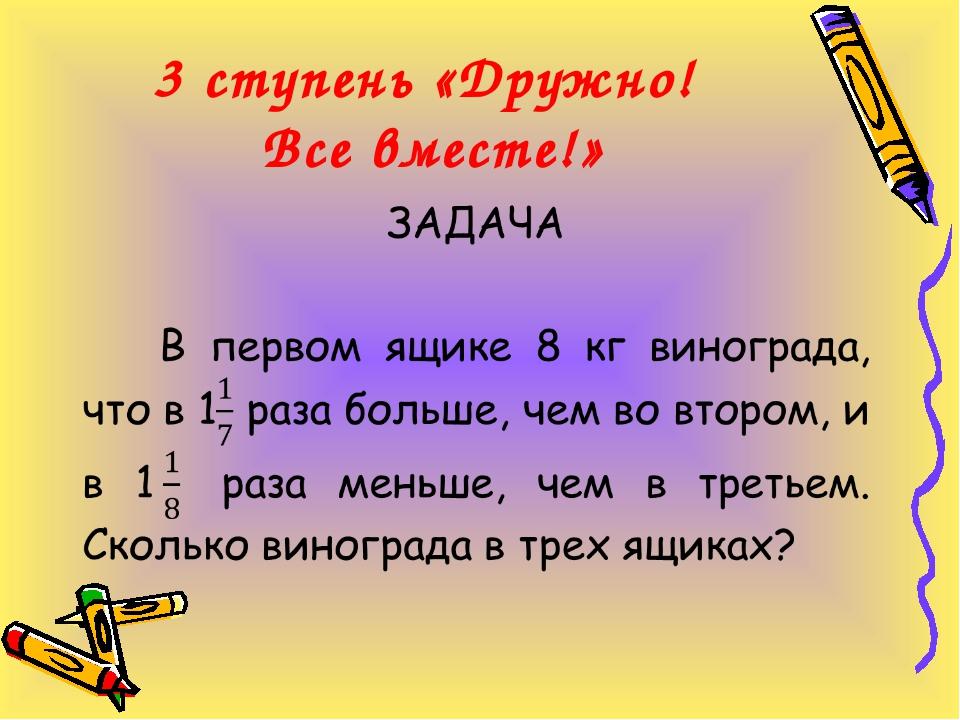 3 ступень «Дружно! Все вместе!»