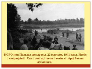 КСРО мен Польша шекарасы. 22 маусым, 1941 жыл. Неміс әскерлерінің Сан өзені