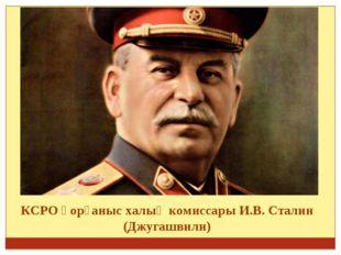 КСРО қорғаныс халық комиссары И.В. Сталин (Джугашвили)