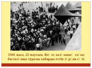 1941 жыл, 22 маусым. Кеңес халқының соғыс басталғаны туралы хабарды естіп тұ