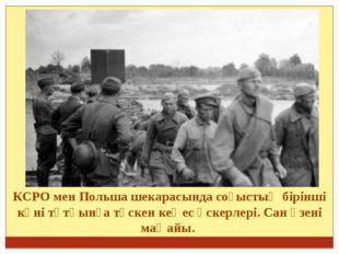 КСРО мен Польша шекарасында соғыстың бірінші күні тұтқынға түскен кеңес әске