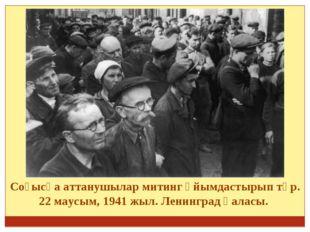 Соғысқа аттанушылар митинг ұйымдастырып тұр. 22 маусым, 1941 жыл. Ленинград